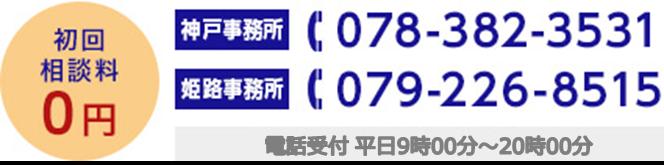 初回相談料0円 神戸事務所TEL:078-382-3531 姫路事務所TEL:079-226-8515 電話受付時間:平日9:00~21:00