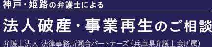 神戸・姫路の弁護士による法人破産・事業再生のご相談 弁護士法人 法律事務所瀬合パートナーズ(兵庫県弁護士会所属)